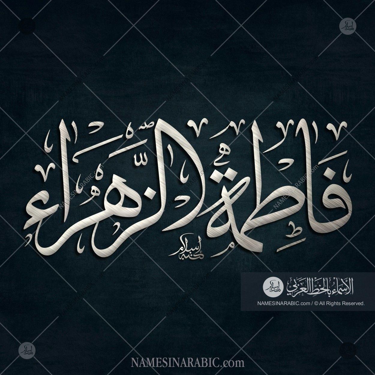 Fatima Al Zahra فاطمة الزهراء Names In Arabic Calligraphy Name 4013 Islamic Art Calligraphy Calligraphy Name Calligraphy