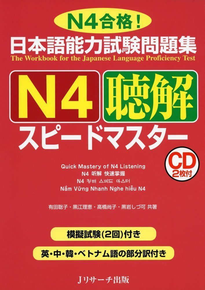 JLPT Preparation Book Speed Master - Quick Mastery of N4