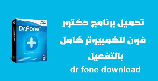 تحميل برنامج دكتور فون للكمبيوتر كامل بالتفعيل Dr Fone Download Doctor