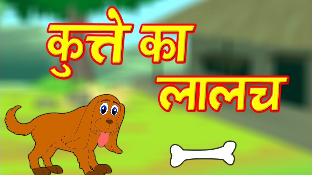 लालची कुत्ता - The Greedy Dog in Hindi kahaniya