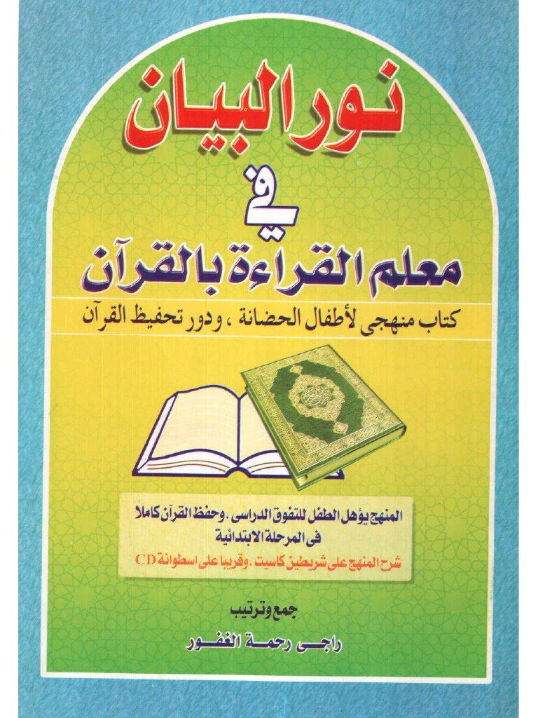 Fichier Pdf معلم القراء Pdf Arabic Lessons Learning Arabic Teach Arabic