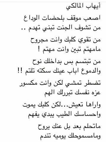 ايهاب المالكي Quotations Arabic Phrases Quotes