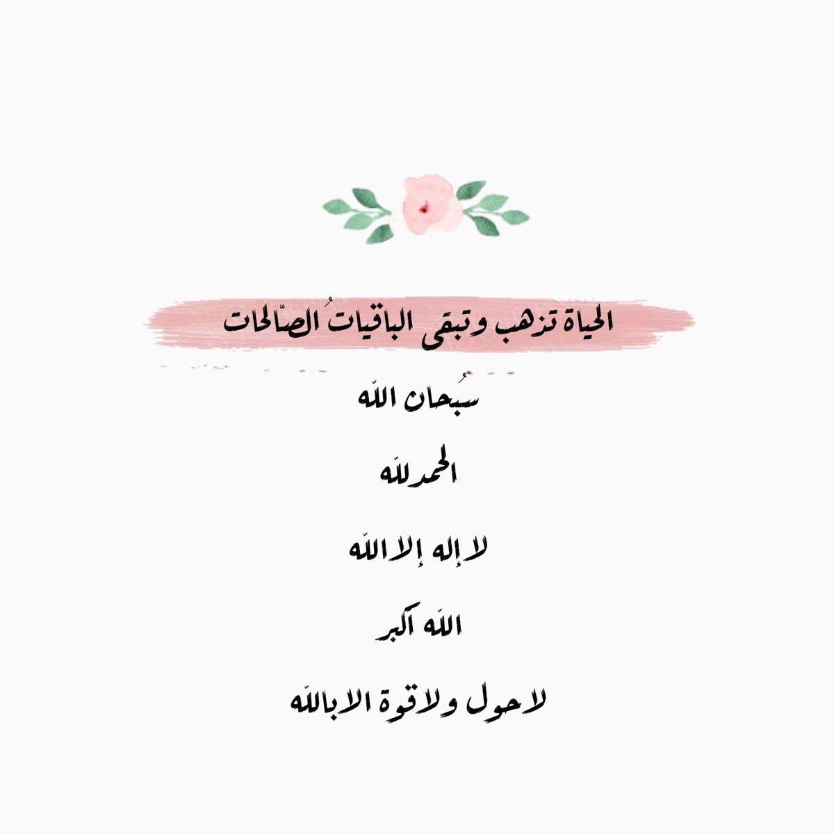 سبحان الله Words Quotes Home Decor Decals Words