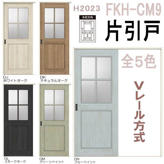 楽天市場 ウッディーライン 片引戸 アンティークガラス窓格子タイプ