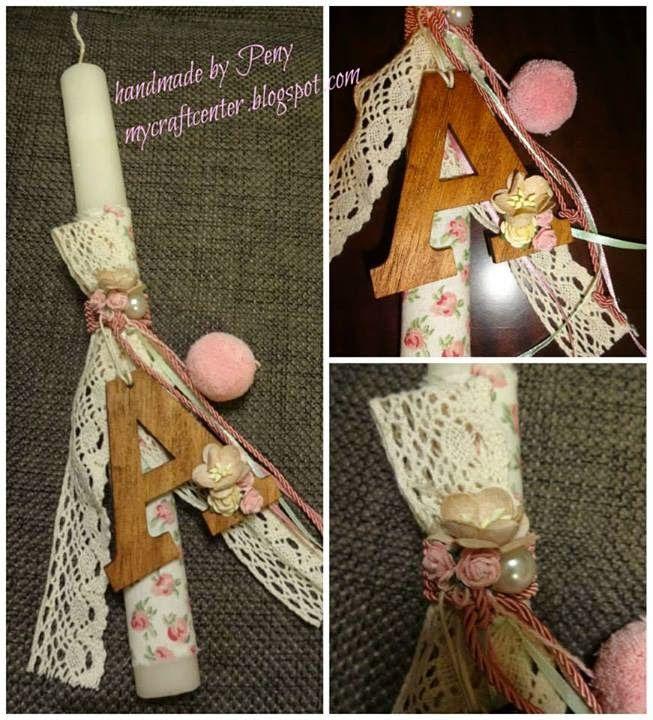 my craft center: Πασχαλινές λαμπάδες !!