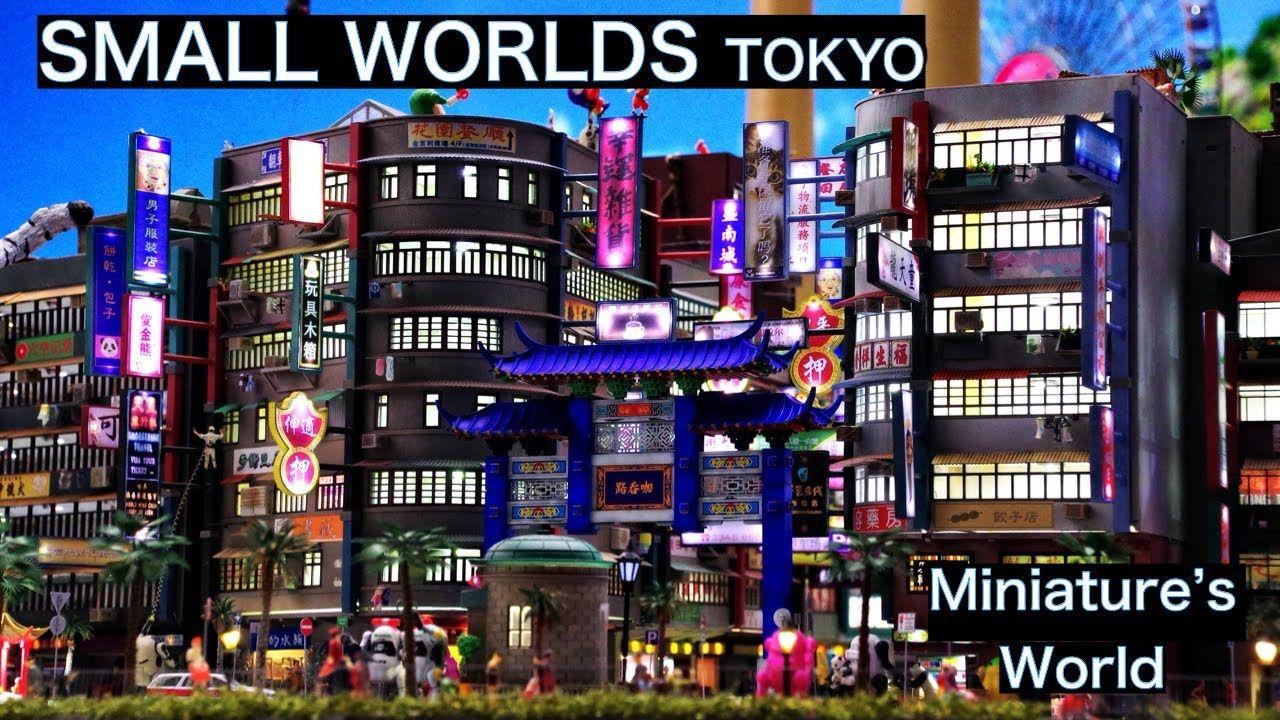Japan Travel Small Worlds Tokyo 豊洲にオープンしたミニチュアの世界を探訪 Miniture S World In Toyosu Tokyo Japan Tour 世界 宇宙センター ミニチュア