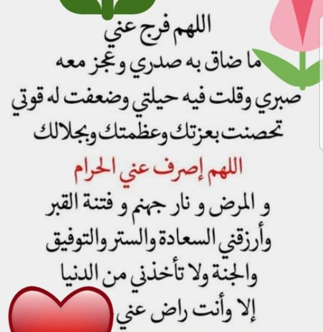 Pin By أبو محمد On دعاء Words Quotes Words Quotes