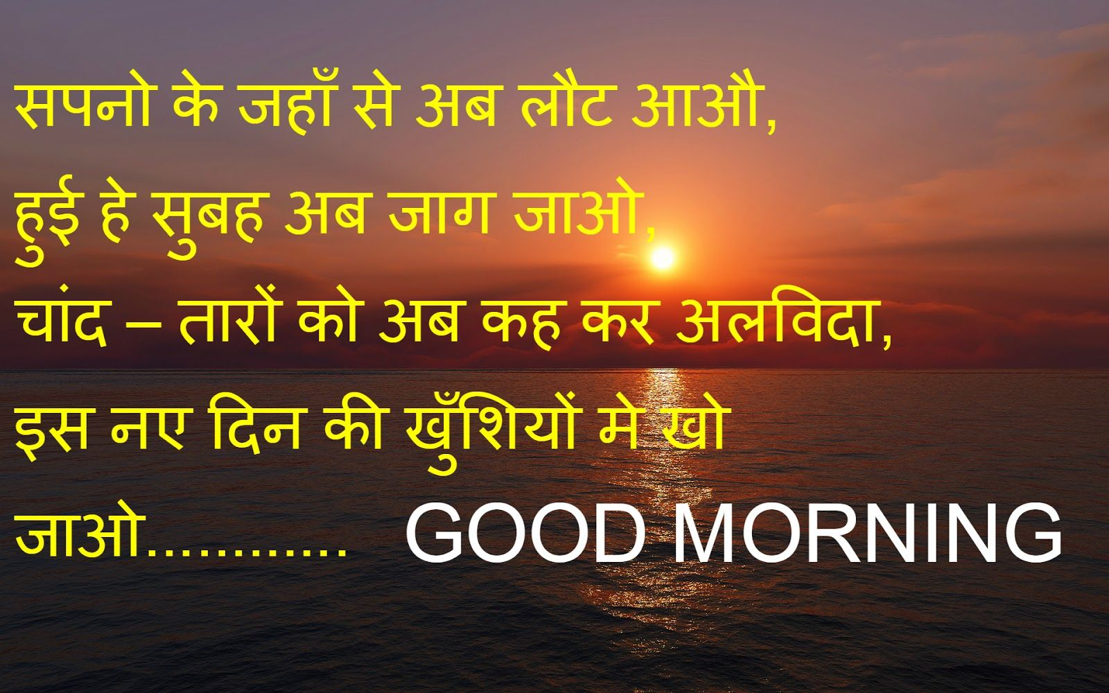 Good Morning Shayari Hd Wallpapers Hd Wallpapers Good