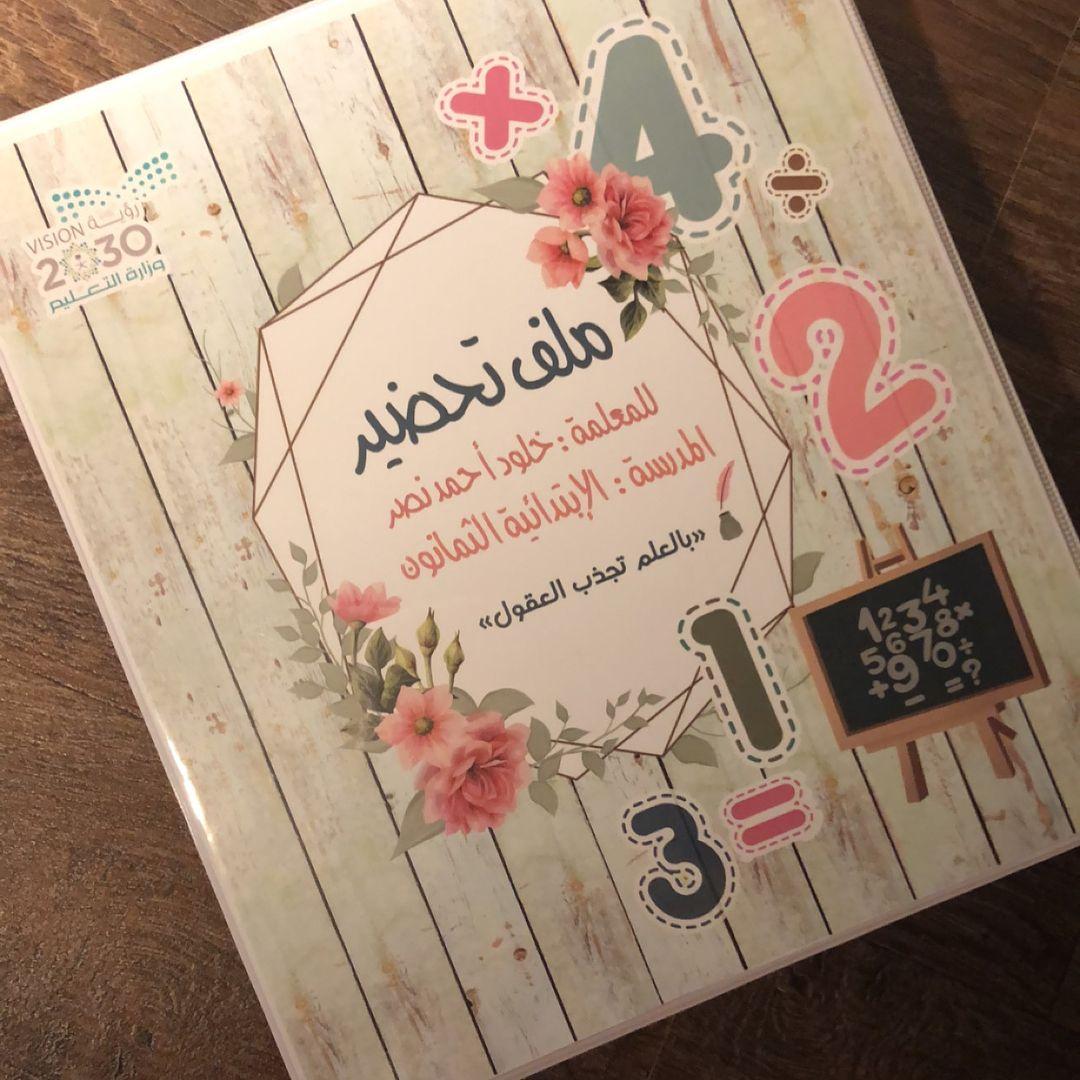 رؤية 2030 ملفات تحضير بالعلم تجذب العقول وبالأخلاق تجذب القلوب مصطفى نور الدين Gift Table Wedding School Stickers Islam For Kids