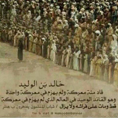 خالد ابن الوليد سيف الله المسلول اعظم قائد حرب على مستوى التاريخ