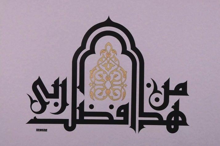 هذا من فضل ربي من أعمالي Islamic Art Calligraphy Islamic Art Islamic Caligraphy Art