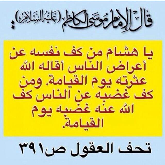 من أقوال الإمام الكاظم عليه السلام Islamic Quotes Islam Quran Hadith