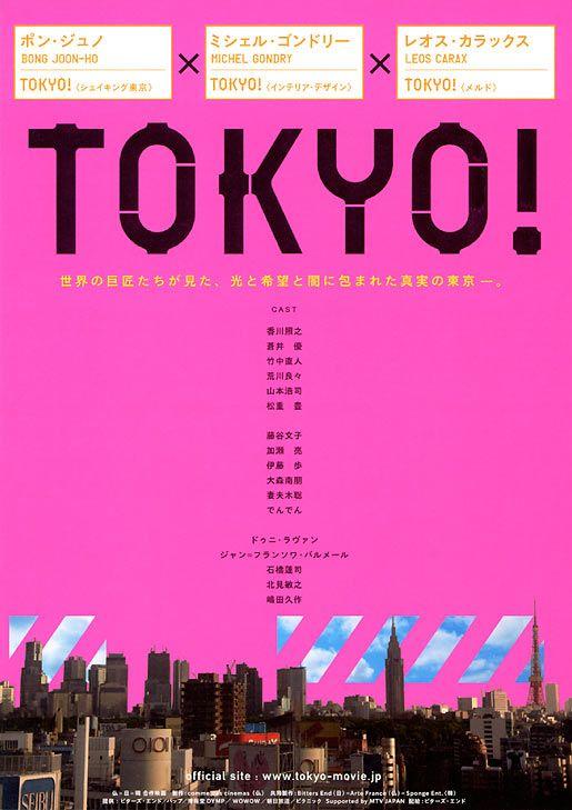 日韓法合作『TOKYO!』(東京狂想曲)/奉俊昊、李歐卡霍、米歇爾龔特利 @ ★・:*・VICKY の新芽・*:・★ :: 隨意窩 Xuite日誌