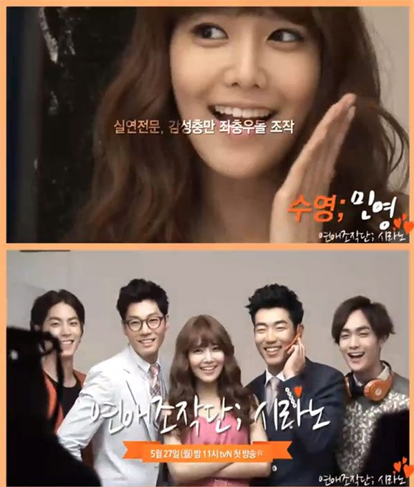 Sooyoung's Drama 'Dating Agency' Releases Its First