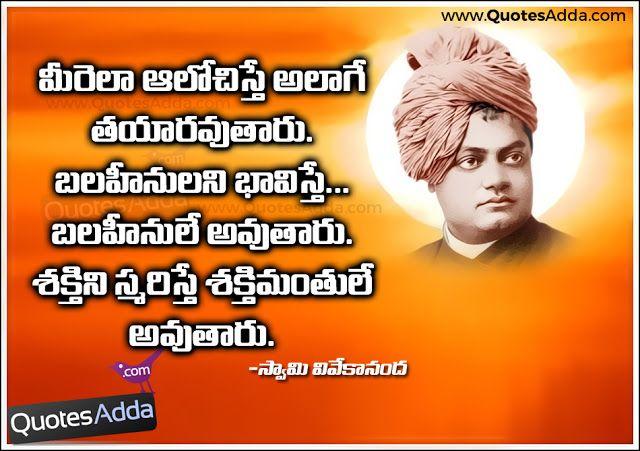 New Telugu Swami Vivekananda Best Wallpapers Quotes Images Telugu