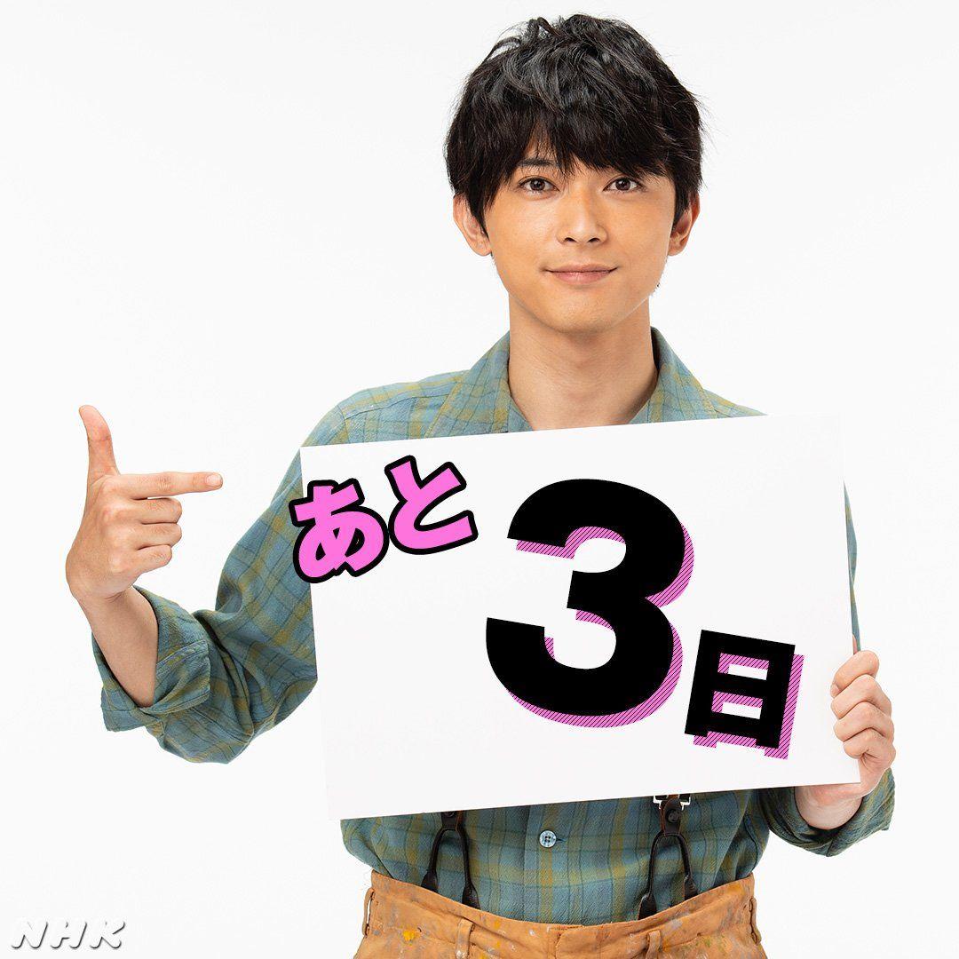 公式 連続テレビ小説 なつぞら on twitter twitter ryo yoshizawa twitter sign up