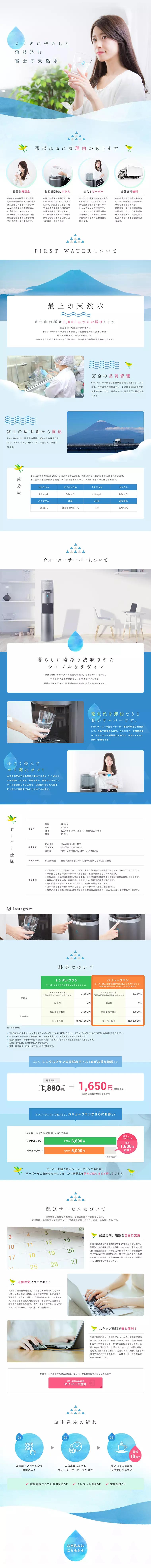 ブルー 青色 系を利用してデザインされた 清潔系 のlpデザイン ファーストビューのキャッチコピーは カラダにやさしく溶け込む富士の天然水 Lp デザイン 飲料 ランディングページ