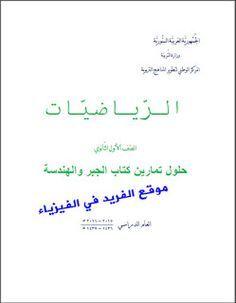 كتاب البيان المفيد في علم التجويد أماني عاشور pdf