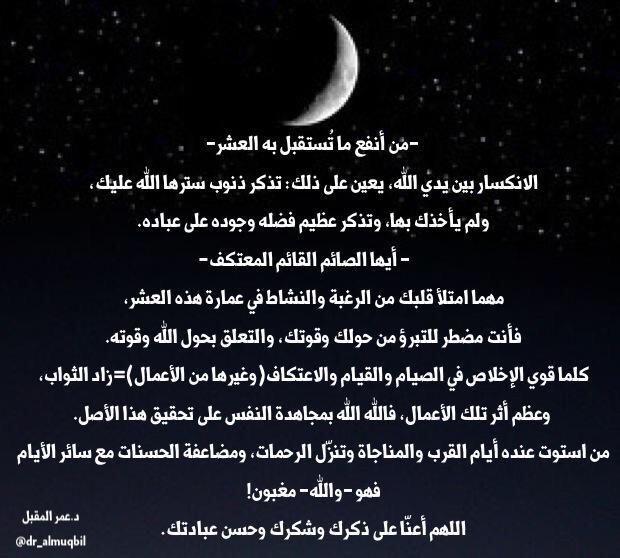 أ د عمر المقبل On Twitter Ramadan Kareem Ramadan Body