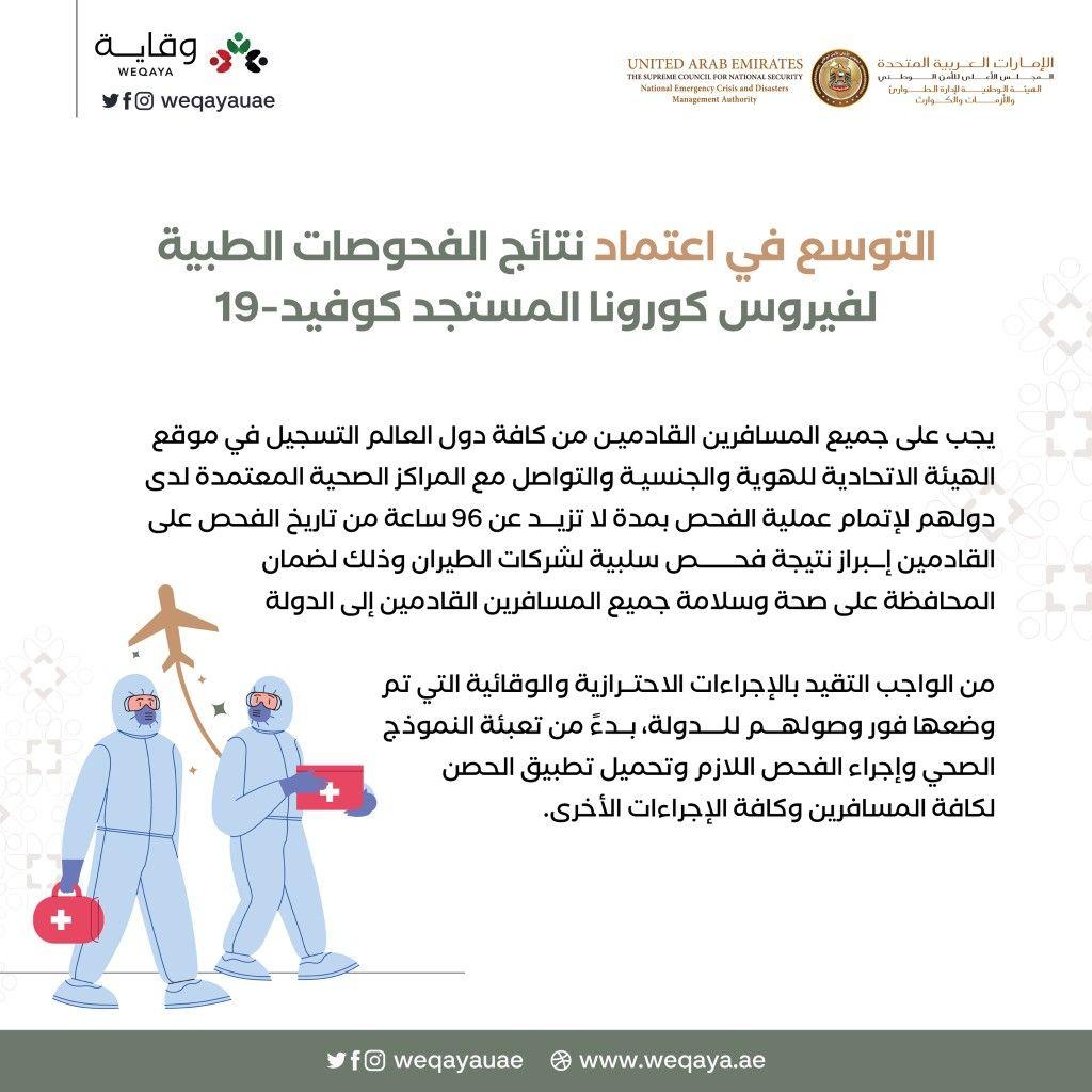 التوسع في إعتماد نتائج الفحوصات الطبية لفيروس كورونا المستجد كوفيد 19 United Arab Emirates The Unit United Arab