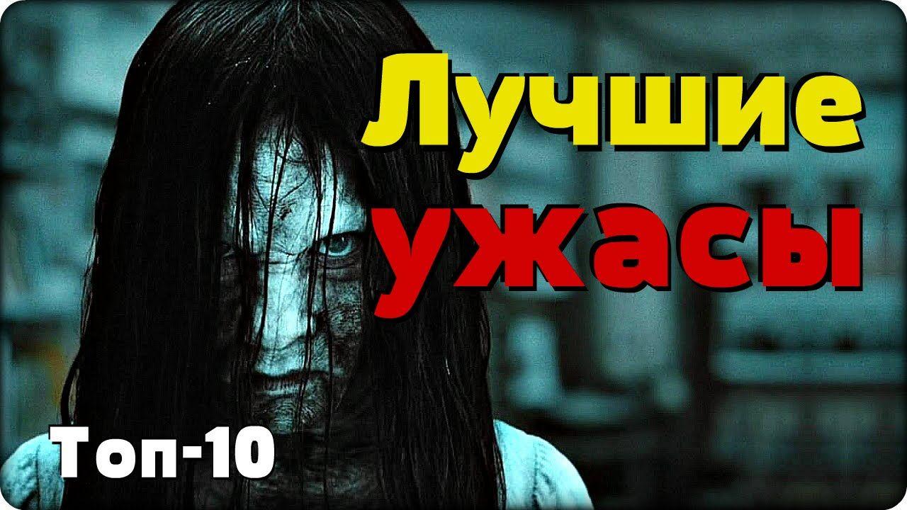 лучшие ужасы топ 10 лучшие фильмы ужасов от киноорех
