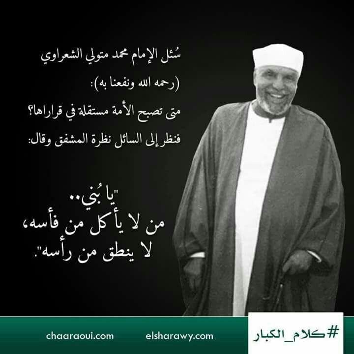 استقلال Brave Women Quotes Arabic Quotes Woman Quotes
