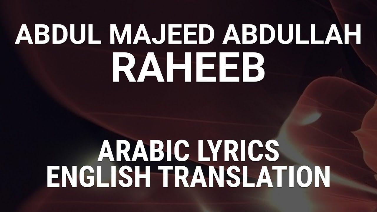 Abdul Majeed Abdullah Raheeb Saudi Arabic Lyrics Translation عبدالمجيد عبدالله رهيب Youtube Lyrics English Translation Translation