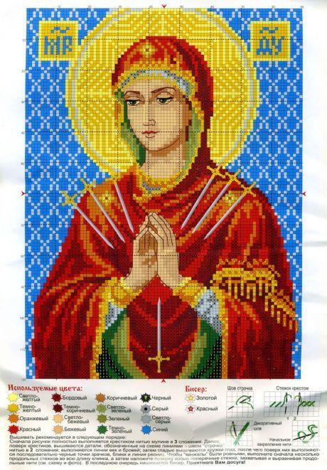 Вышивка крестиком иконы скачать