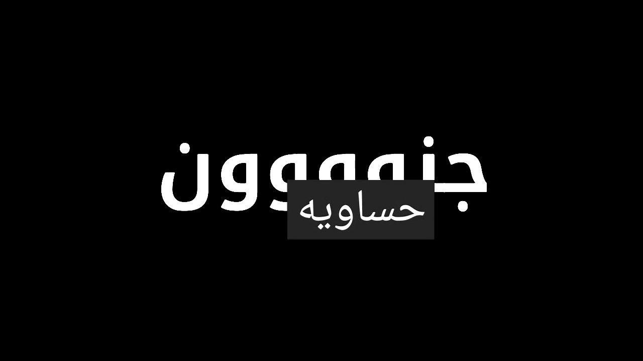 احبك حيل واتمناك اغاني عراقيه كلمات Youtube Logos Adidas Logo Adidas