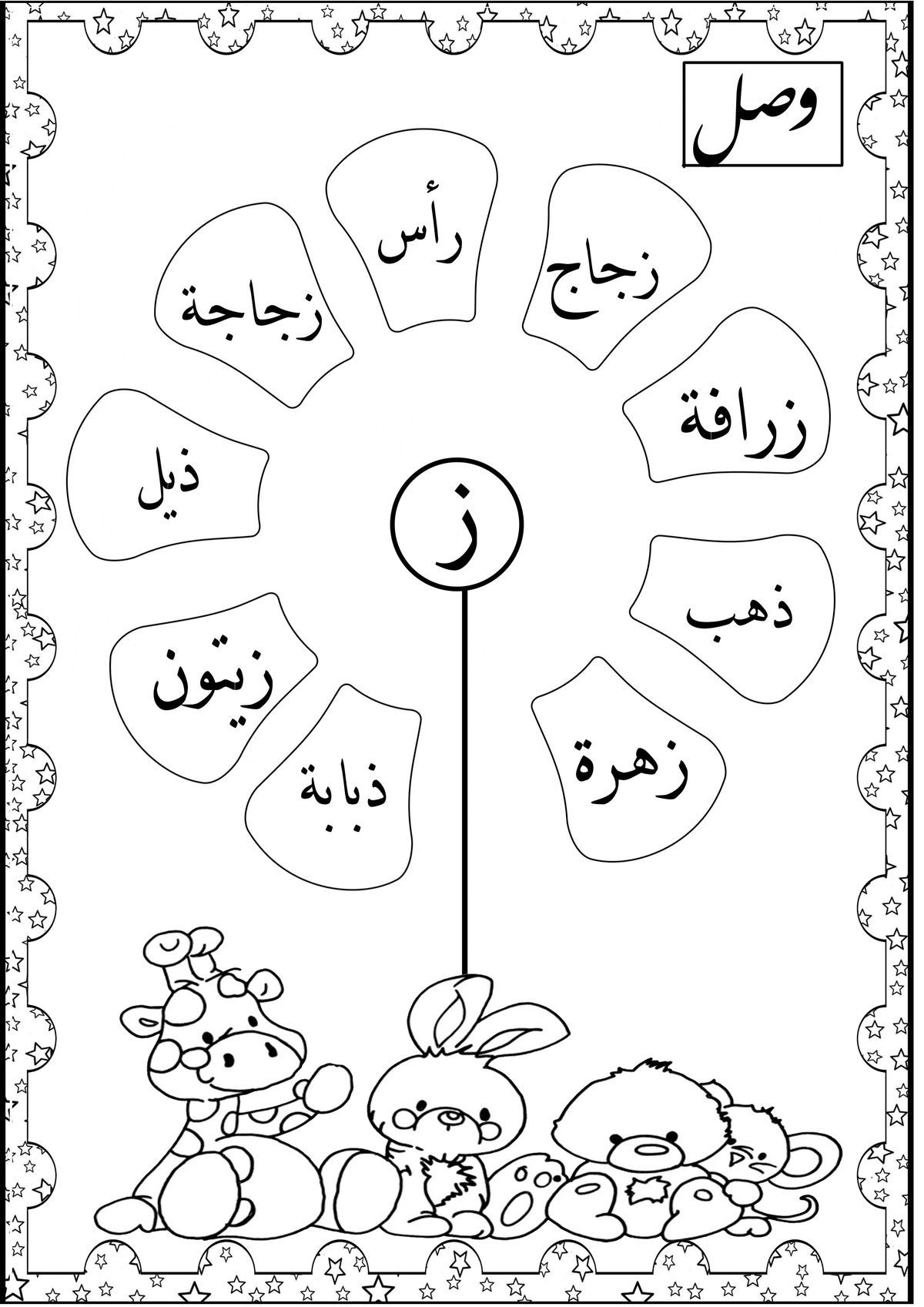 Medinakids Arabic Number Seven Trace Worksheet For Kids T