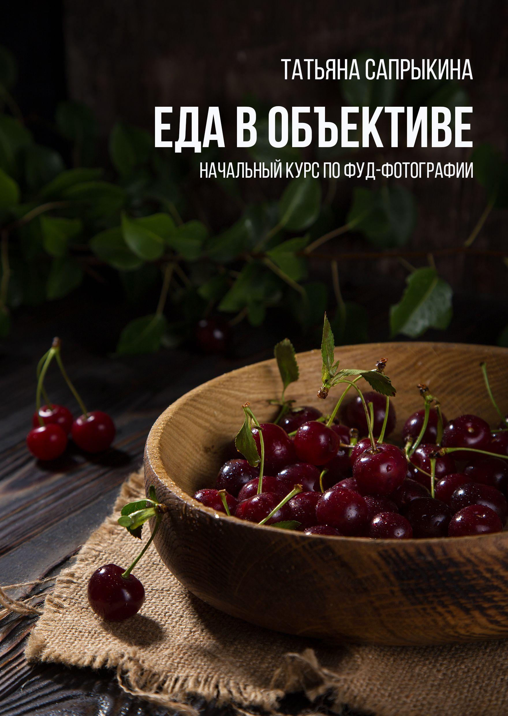 Фуд-фотография для начинающих. Первая русскоязычная книга ...