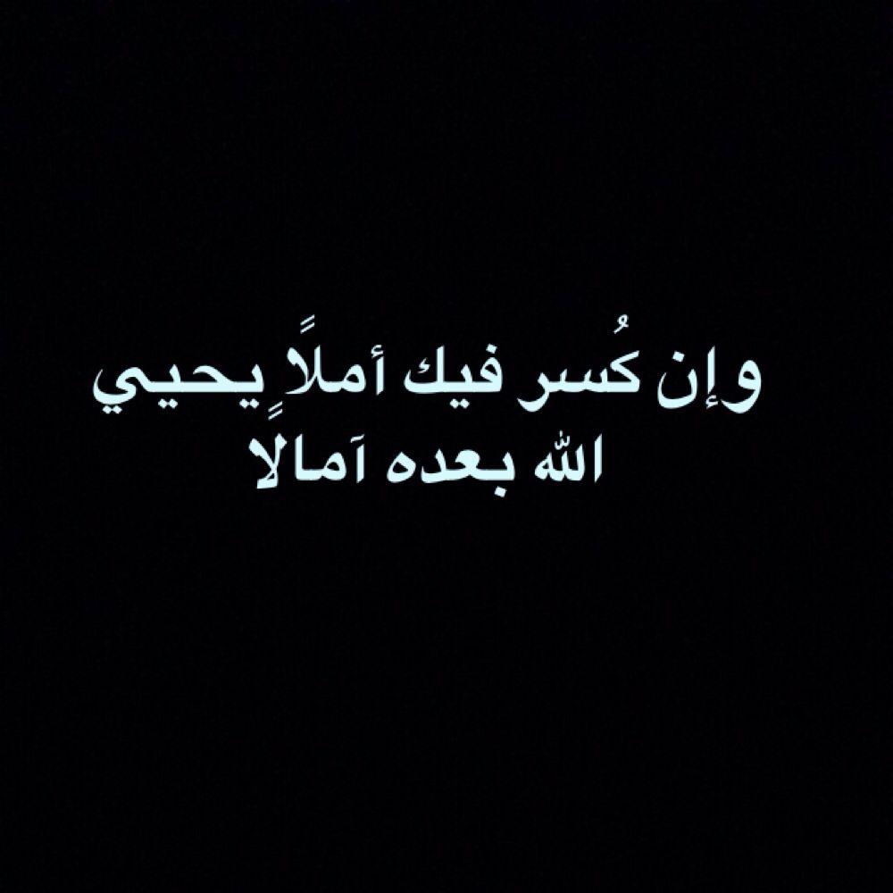 وإن ك سر فيك أملا يحيي الله بعده آمالا Ex Quotes Arabic Quotes Quotes