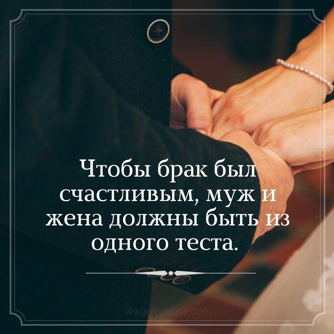 Брак в цитатах