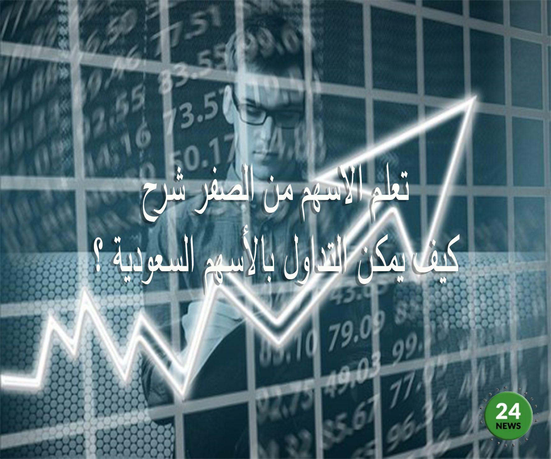 تعلم الاسهم من الصفر شرح كيف يمكن التداول بالأسهم السعودية Neon Signs Blog Posts Trading