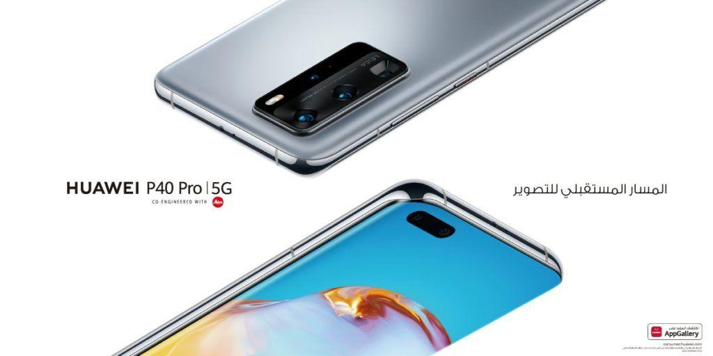 هواوي بي 40 برو Huawei P40 Pro المواصفات والمميزات والسعر Smartphone Huawei Phone