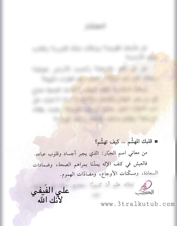 لأنك الله علي الفيفي اقتباسات و تحميل Quotations Arabic Quotes Quotes
