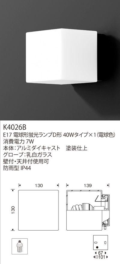 ヤマギワ K4026b 実勢価格10 000円程度 ヤマギワ 検索 美容