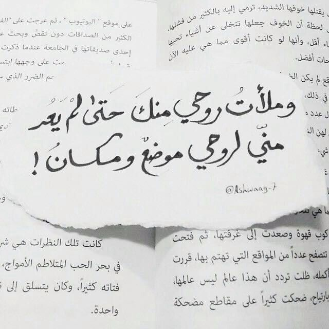 Fashion Arabic Style Illustration Description I Read More Romantic Words Romantic Quotes Words Quotes