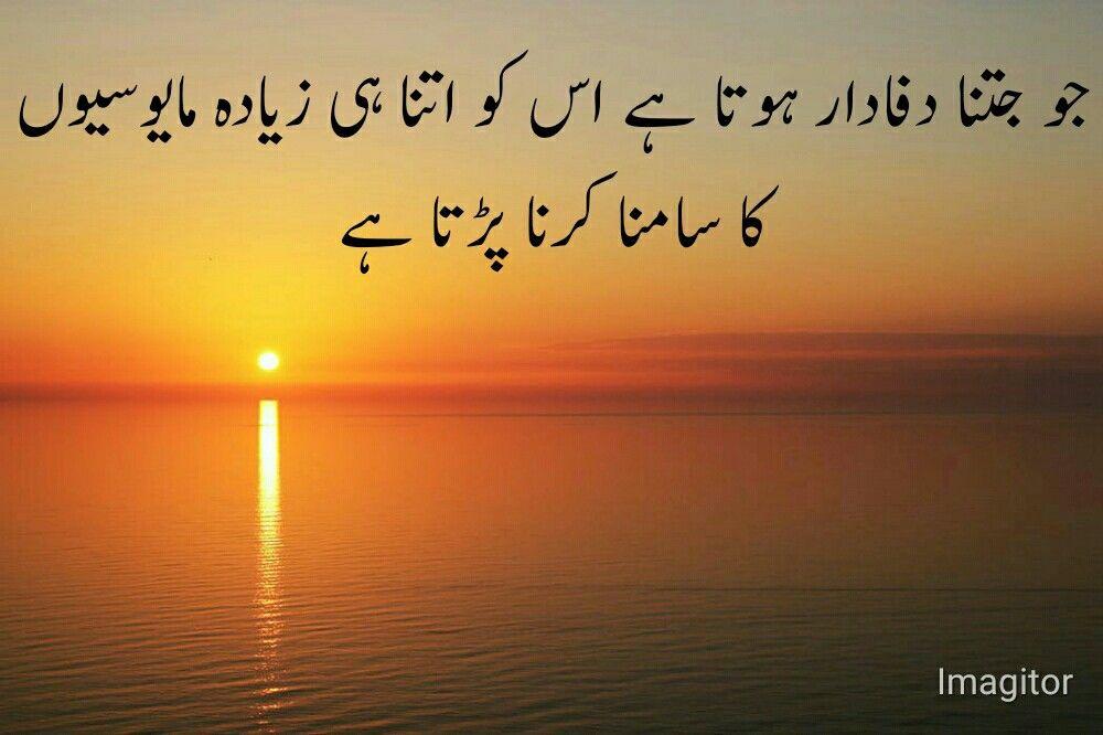 Pin by Maya hussain on Quotes | Urdu quotes, Urdu poetry
