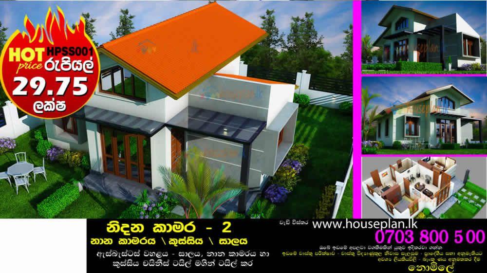 Simple Home Design In Sri Lanka In 2020 Simple House Design Simple House Home Garden Design
