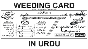 Image Result For Urdu Shadi Cards Images Marriage