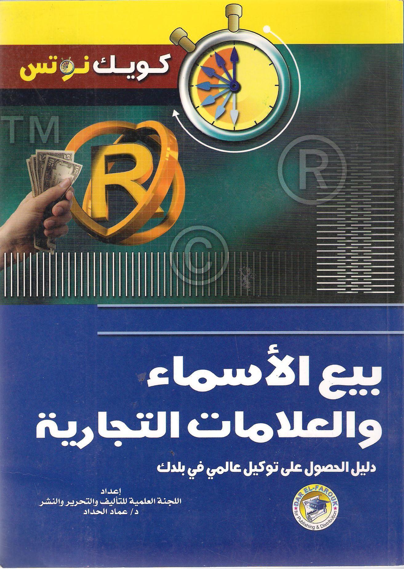 بيع الأسماء والعلامات التجارية Arabic Books Books Management Books