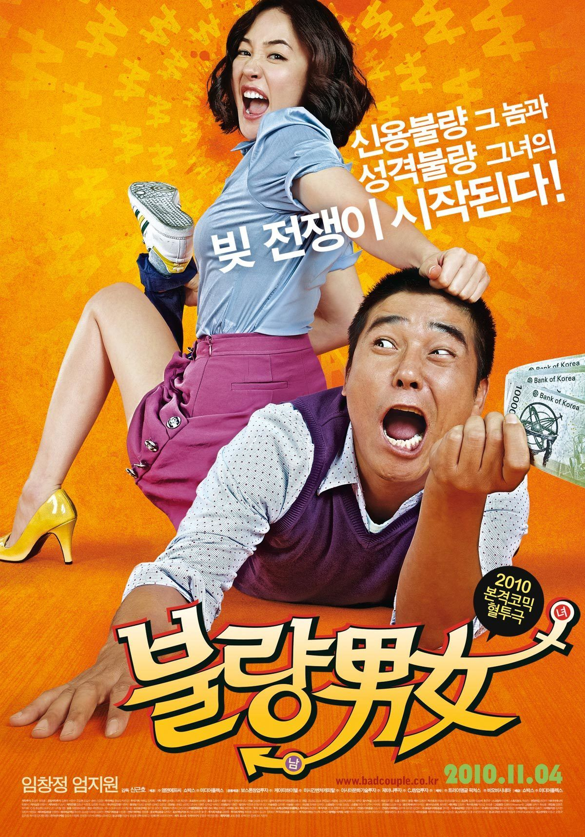 Watch asian comedy movies