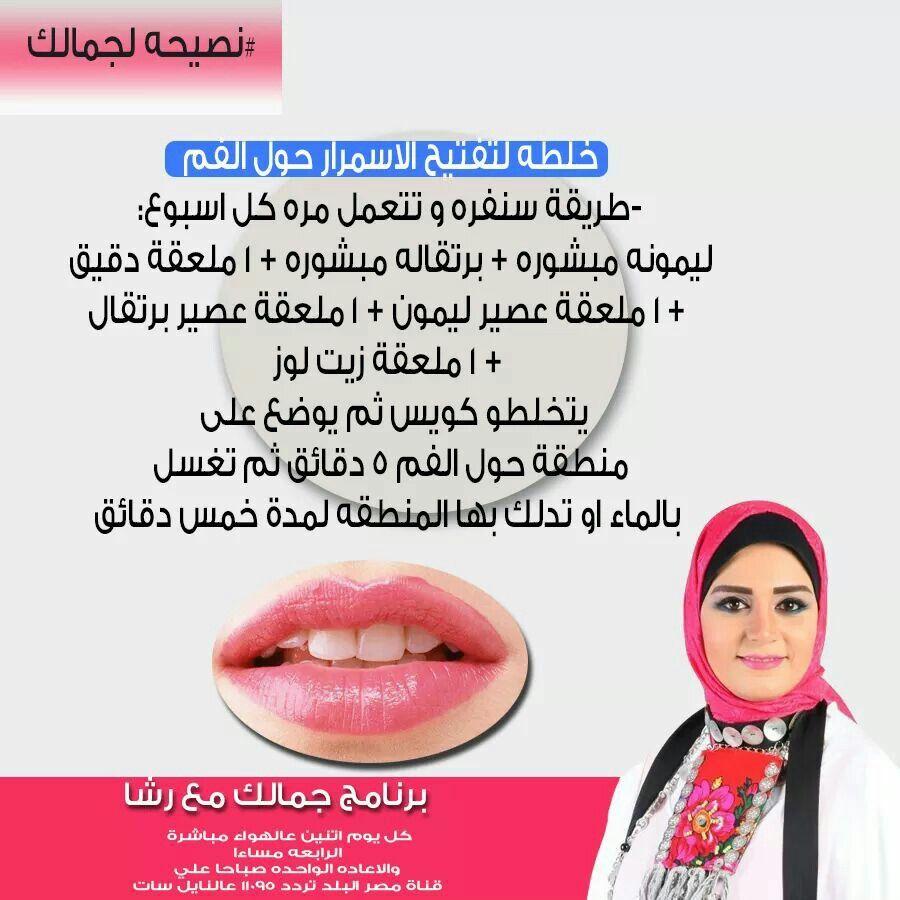 خلطة لتفتيح الاسمرار حول الفم Beauty Skin Care Routine Beauty Care Beauty Skin Care