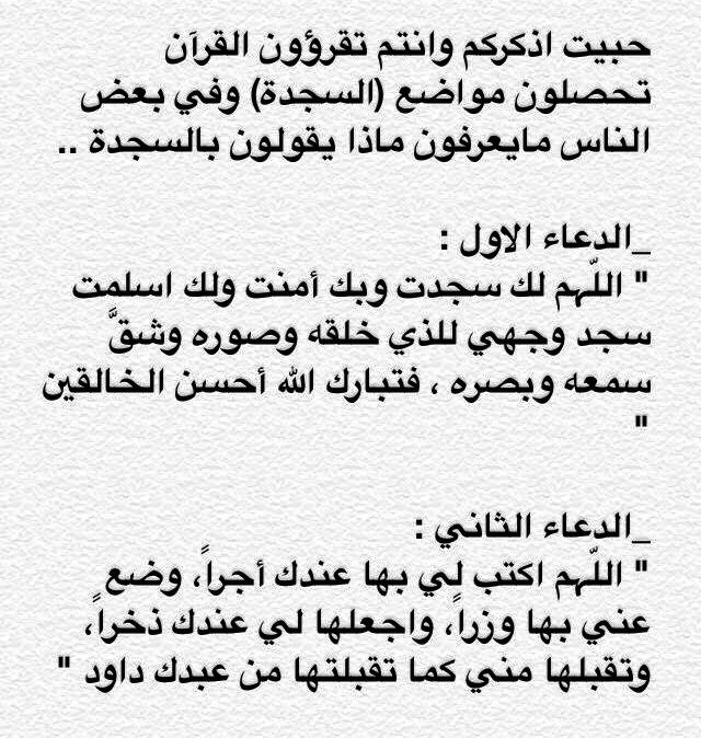 Desertrose دعاء السجود Arabic Quotes Quotes Arabic