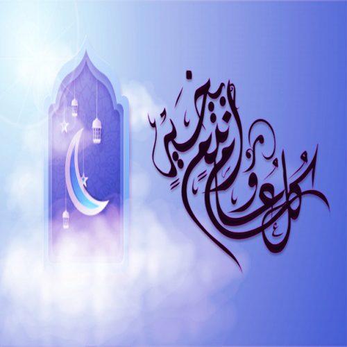 بطاقات عيد الفطر المصورة 2020 كروت تهنئة وبطاقات معايدة بعيد الفطر المبارك Eid Al Fitr Neon Signs Wallpaper Eid Al Fitr