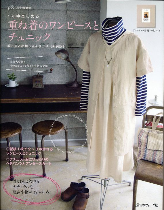 LAYERD ONEPIECE and TUNIC Japanese Craft Book