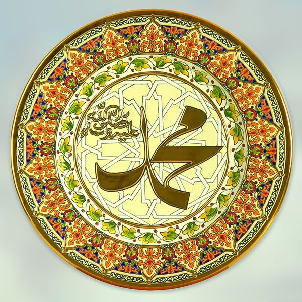 Pin on Collection Allah Muhammad