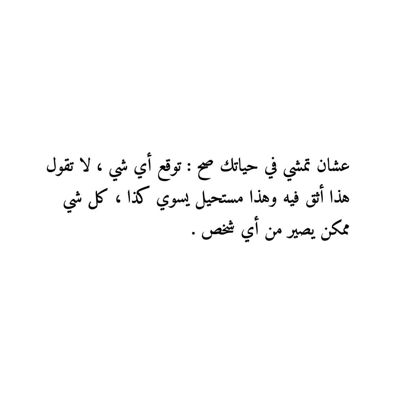Pin By Mortadha Zamil On Anything Life Quotes Book Quotes Positive Words