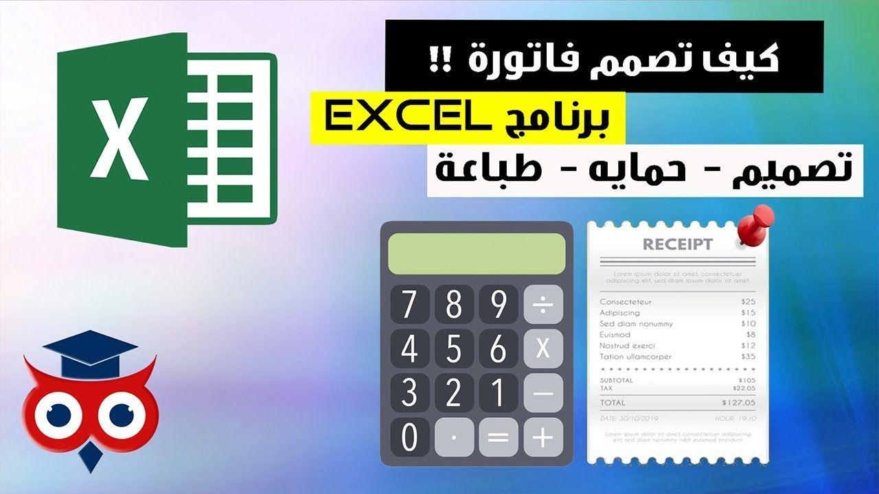 طريقة عمل فاتورة ببرنامج اكسيل Microsoft Excel Office Phone Office Hacks Design Working